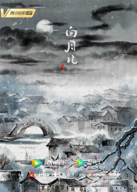 Bai Yueer (The White Moon)   Animation Studio: Wolf Smoke Studio, Nice Boat Animation  Original Series