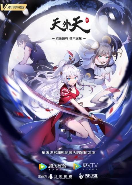 Tian Wai Tian  Animation Studio: Original Heart Skyfire