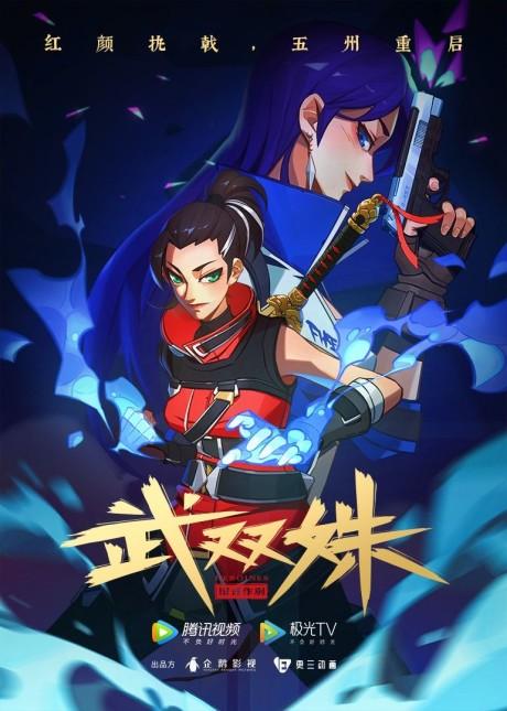 Wu Shuang Shu (Heroines)  Animation Studio: Infinity Animation  Original Series