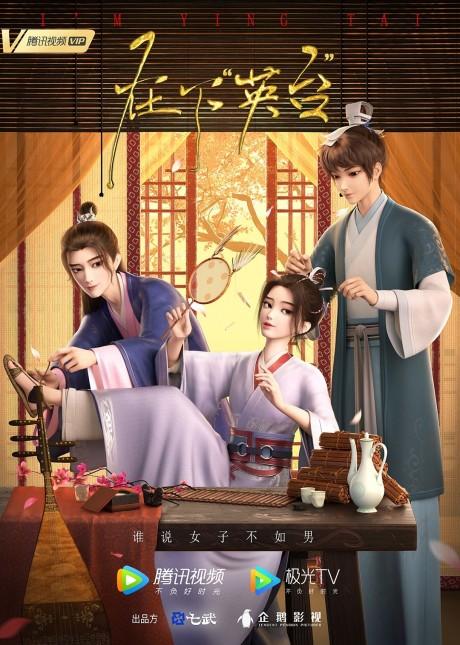 Zaixia Yingtai   Animation Studio: Qi Wu Pictures O riginal Series