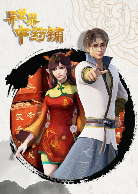 bx139297 hzrvTZ5zaMei Chinese Anime Schedule | OCTOBER 2021