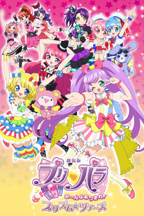 PriPara Movie: Minna Atsumare! Prism☆Tours