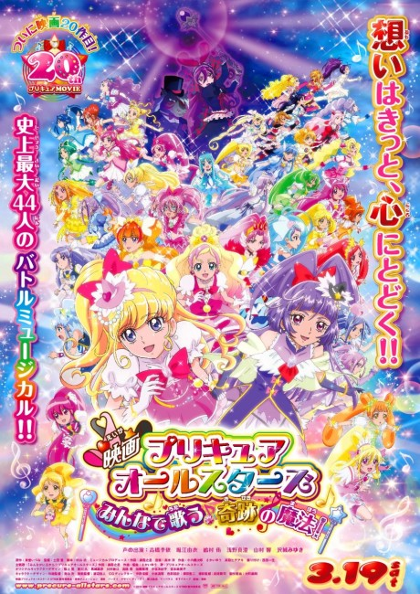 Precure All Stars Movie: Minna de Utau♪ Kiseki no Mahou!