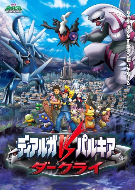 Pocket Monsters Diamond & Pearl: Dialga vs. Palkia vs. Darkrai