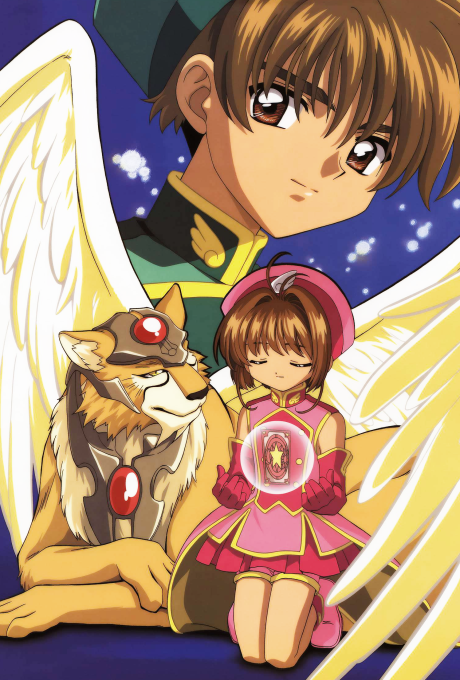 Cardcaptor Sakura the Movie 2: The Sealed Card