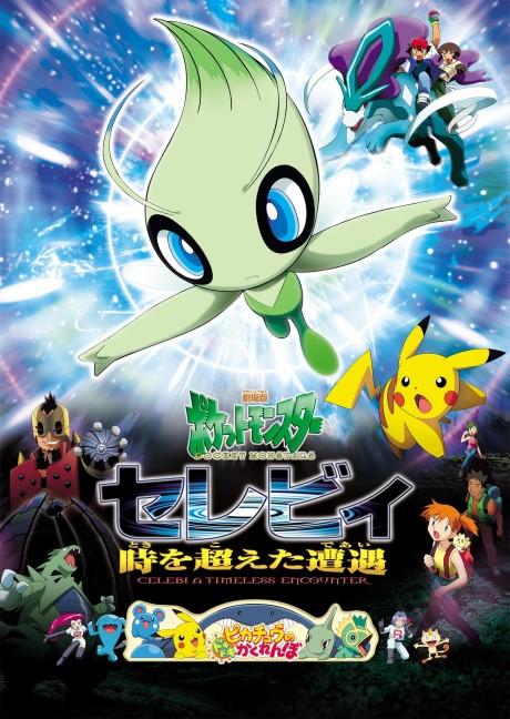 Pocket Monsters: Celebi Toki wo Koeta Deai