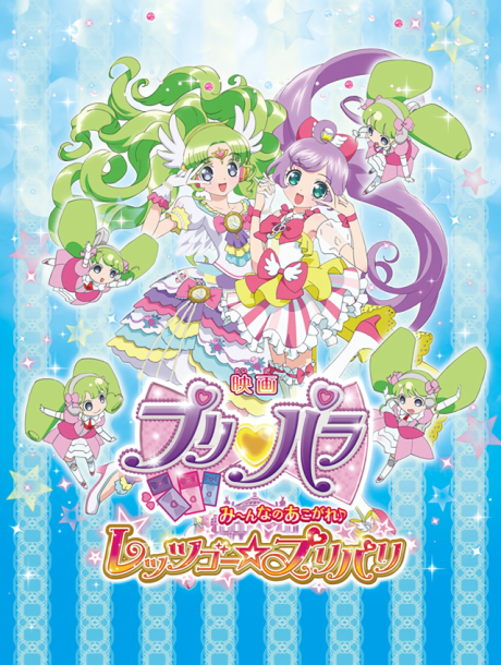 PriPara Movie: Mi~nna no Akogare♪ Let's Go☆PriParis