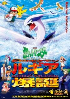 Pocket Monsters: Maboroshi no Pokémon Lugia Bakutan