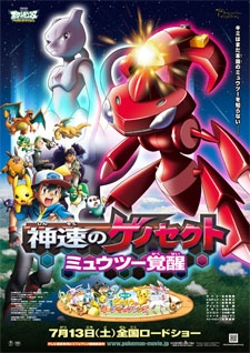 Pocket Monsters Best Wishes! Shinsoku no Genesect: Mewtwo Kakusei