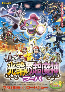 Pocket Monsters XY: Ring no Chou Majin Hoopa