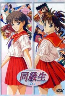Doukyuusei: Natsu no Owari ni