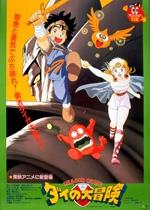 Dragon Quest: Dai no Daibouken (2020)Thumbnail 4