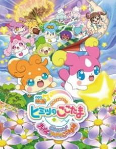 Eiga Kamisama Minarai: Himitsu no Cocotama: Kiseki o Okose ♪ Tepple to Dokidoki Cocotama Kai