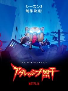 Aggressive Retsuko (ONA) Season 3