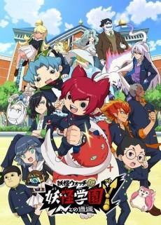 Youkai Watch Jam: Youkai Gakuen Y ~N to no Souguu~