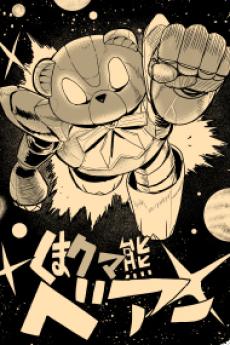Bear Bear Bear Kuma! Kumadam-hen