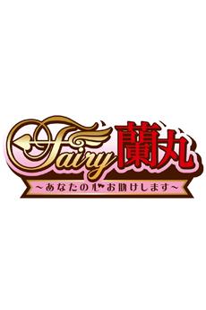Fairy Ranmaru: Anata no Kokoro Otasuke Shimasu
