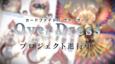 Cardfight!! Vanguard: overDress 2