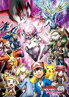 Pocket Monsters XY: Hakai no Mayu to Diancie