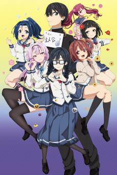 Poster untuk Proyek Ore wo Suki nano wa Omae dake ka yo