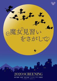 Majo Minarai o Sagashite