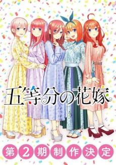 5-Toubun no Hanayome 2