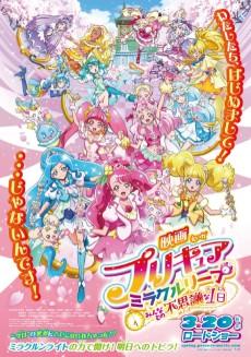 Precure Miracle Leap: Minna to no Fushigi na Ichinichi