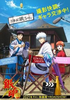 Gintama - The Movie (2021)