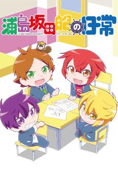 Urashimasakatasen no Nichijou OVA
