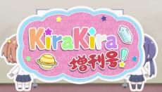Koisuru Asteroid: KiraKira Zoukangou
