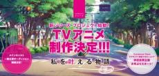 Love Live! (Shin Series Project)