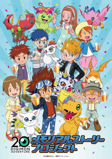 Digimon Adventure: 20th Memorial Story