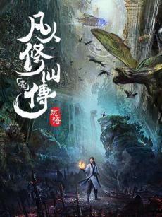 Fan Ren Xiu Xian Chuan