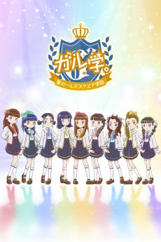 Garu-gaku.: Hijiri Girls Square Gakuen