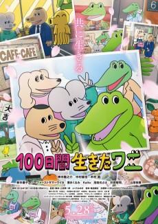 100-Nichikan Ikita Wani