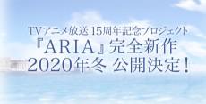 Aria (Provisional Title)