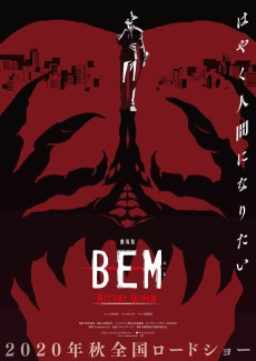 BEM: BECOME HUMAN
