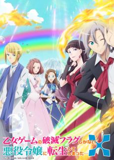 Otome Game no Hametsu Flag shika Nai Akuyaku Reijou ni Tensei shiteshimatta… X