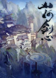 Shanghe Jian Xin