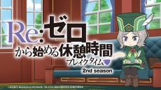 Re:Zero kara Hajimeru Kyuukei Jikan (Break Time) 2nd Season