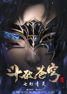 Doupo Cangqiong 4
