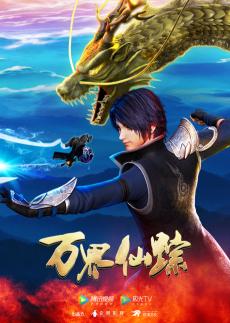 Wan Jie Xian Zong 4