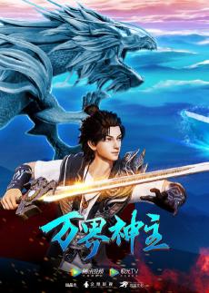 Wanjie Shenzhu 3