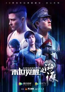 Moshi Juexing: Suyuan