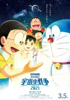 Doraemon: Nobita's Little Star Wars 2021