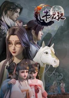 Shu Ling Ji 2
