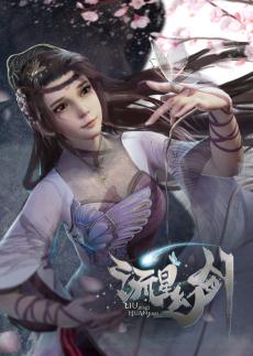 Liuxing Huan Jian