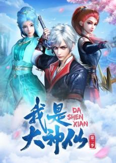 Wo Shi Da Shenxian 2