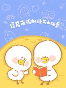 Dou Jiang Meng Ya de Shui Qian Xiao Gushi
