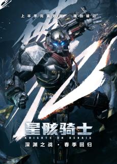 Xing Hai Qishi Part 2
